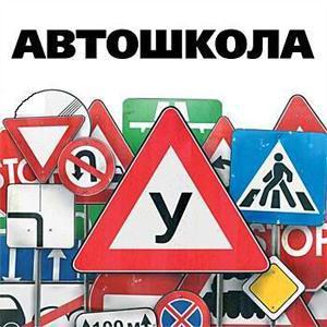 Автошколы Приволжья