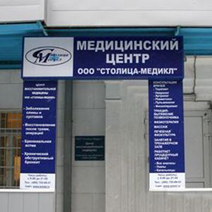 Медицинские центры Приволжья