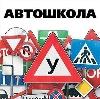 Автошколы в Приволжье