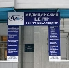 Медицинские центры в Приволжье