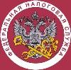Налоговые инспекции, службы в Приволжье