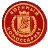 Военкоматы, комиссариаты в Приволжье