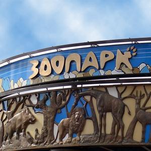 Зоопарки Приволжья
